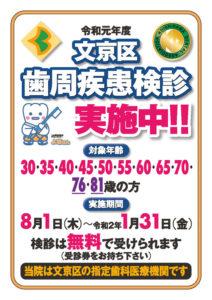 文京区歯周疾患険診ポスター