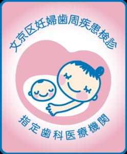 妊婦歯周疾患検診ステッカー